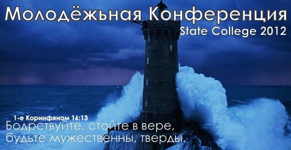 State College 2012